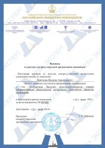 РОО_крючков
